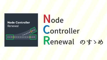 【MOD紹介】Node Controller Renewalのすゝめ